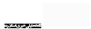 استان پنجم